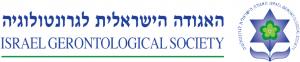האתר של האגודה הישראלית לגרנטולוגיה